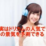 実はドリカムの人気で日本の景気を予測できる!?