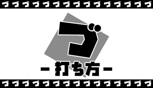 【解説】パソコン キーボード「づ」の打ち方!「ず」じゃないですよ。