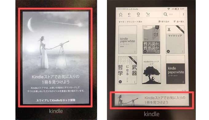 Kindle Paperwhiteの広告表示