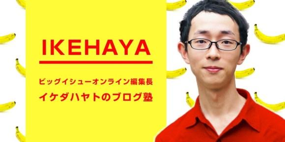 salon-banner_ikeda-hayato