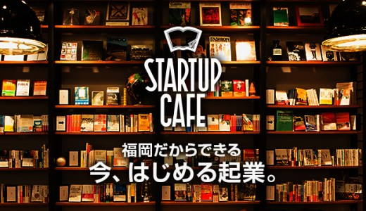 福岡のスタートアップカフェ会員の特典すごい!創業特区パワー!