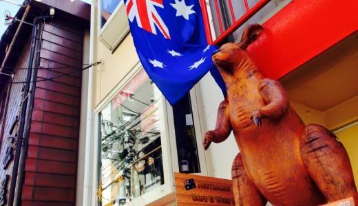 ワニ、ダチョウ、ラクダ肉が食べれる福岡のオーストラリアレストラン