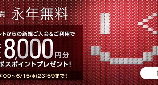 博多マルイオープン!無料のエポスカード作っとくとお得!!