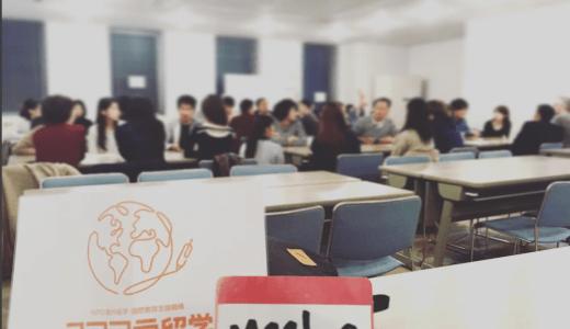 福岡のランゲージエクスチェンジまとめ|言語交換で英語学習