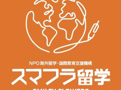 福岡のおすすめ留学エージェント「NPOスマフラ留学」!僕が応援する理由