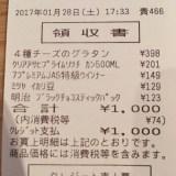セブンイレブン1000円縛りの宅飲みが楽しい!