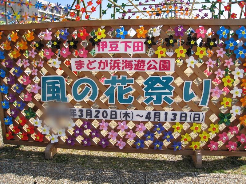 風の花祭り看板