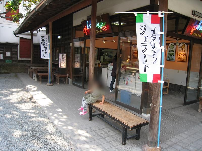イタリアンジェラートと書かれた幟と店舗