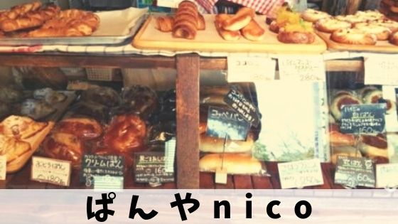 【ぱんやnico(ニコ)@静岡】来て良かった~と思わせるパン屋さんとは?