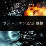 ウルトラマンR/B(ルーブ)