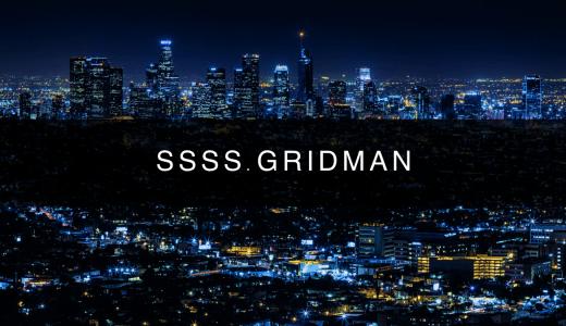 『SSSS.GRIDMAN(グリッドマン)』第1話「覚・醒」ネタバレ感想 / 25年の時を超えて生まれ変わったヒーロー!