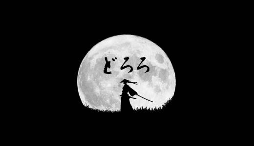 アニメ『どろろ』第11話「ばんもんの巻・上」ネタバレ感想&解説考察 / ついに再会を果たした百鬼丸と景光の親子