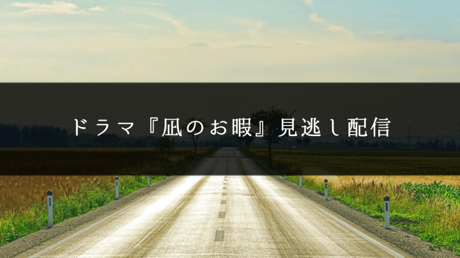 凪のお暇 動画 無料