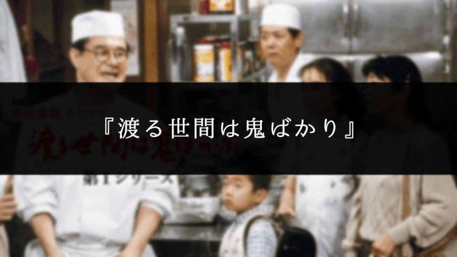 ばかり スペシャル 年 2019 世間 は 渡る 鬼