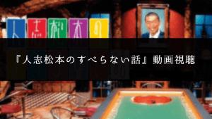 FODプレミアム『人志松本のすべらない話』