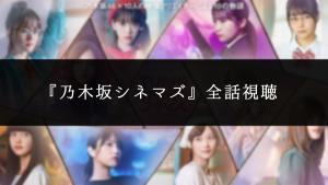 乃木坂シネマズ見逃し無料動画
