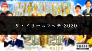 ザ・ドリームマッチ2020見逃し無料動画
