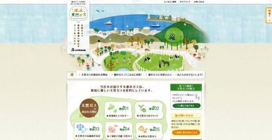 Desain-Website-Jepang-Inspiratif-Hokkaido-Gas
