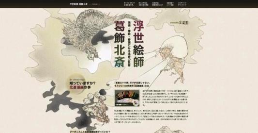 Desain-Website-Jepang-Inspiratif-Hokusai