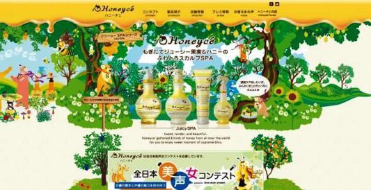 Desain-Website-Jepang-Inspiratif-Honeyce