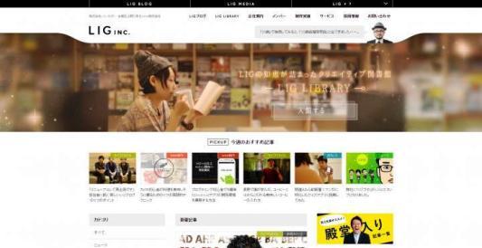 Desain-Website-Jepang-Inspiratif-Lig-Inc.