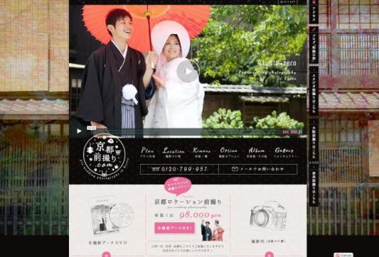 Desain-Website-Jepang-Inspiratif-Studio-Zero
