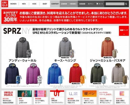 Desain-Website-Jepang-Inspiratif-Uniqlo