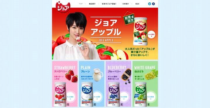 Desain-Website-Jepang-Inspiratif-Yakult