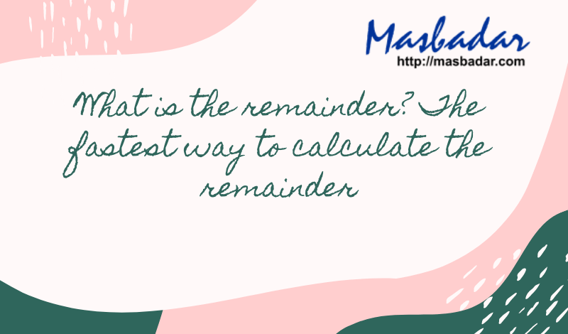 What Is The Remainder? The Fastest Way To Calculate The Remainder