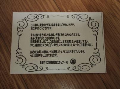 nagahama_glass07