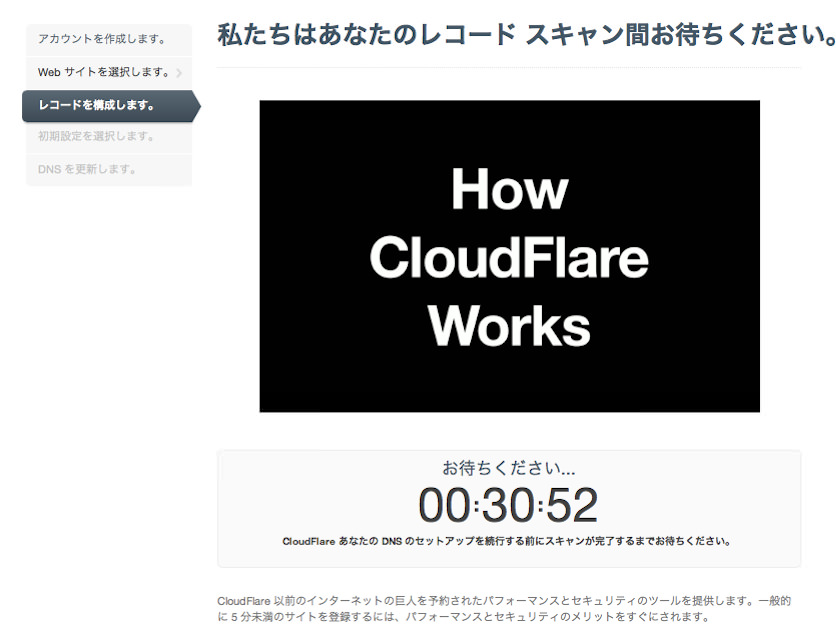 20131017_cloudflare03