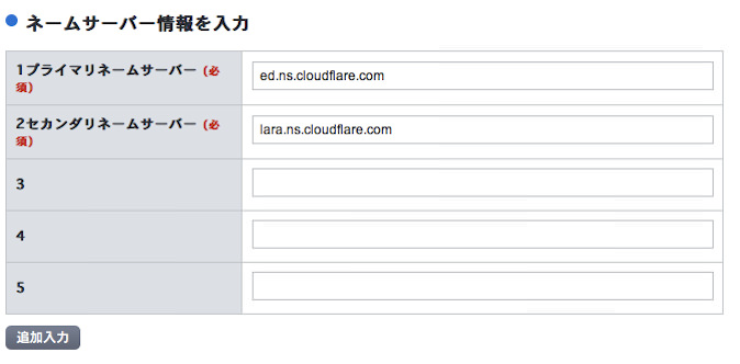 20131017_cloudflare10