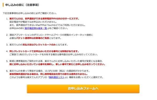 20131205_rakuten_denwa2