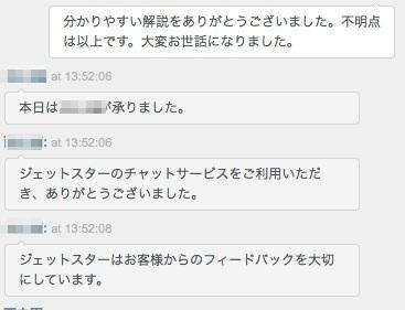 20131221_jetstar_chat04