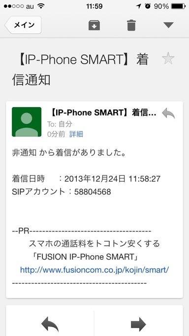 20131225_fusion_ip_phone_smart08