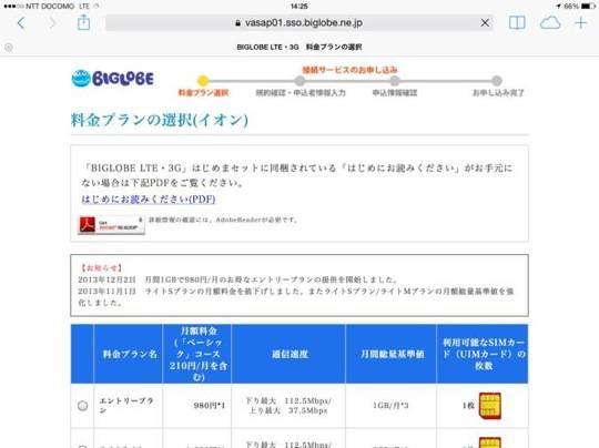20131230 Biglobe_sim16