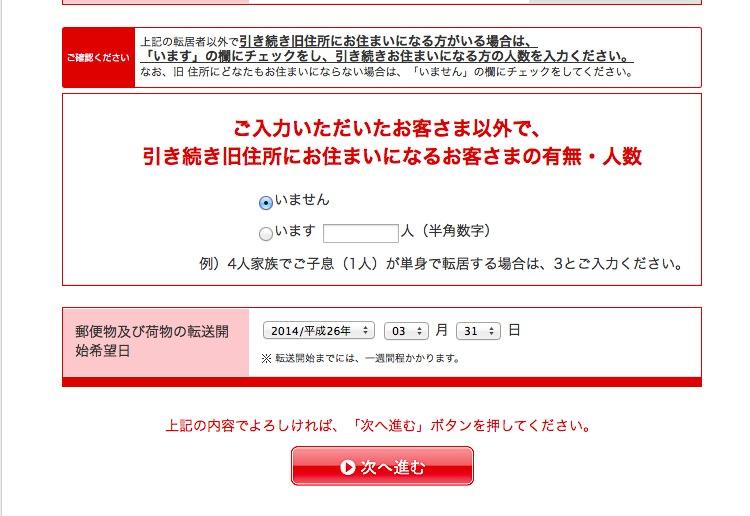 20140331_e_tenkyo6