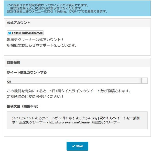 20140402_clear_tweets11