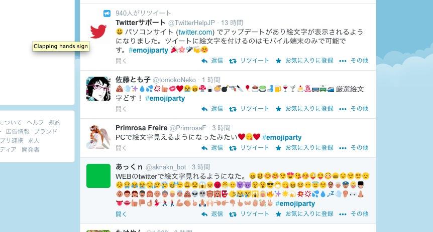 20140403_twitter
