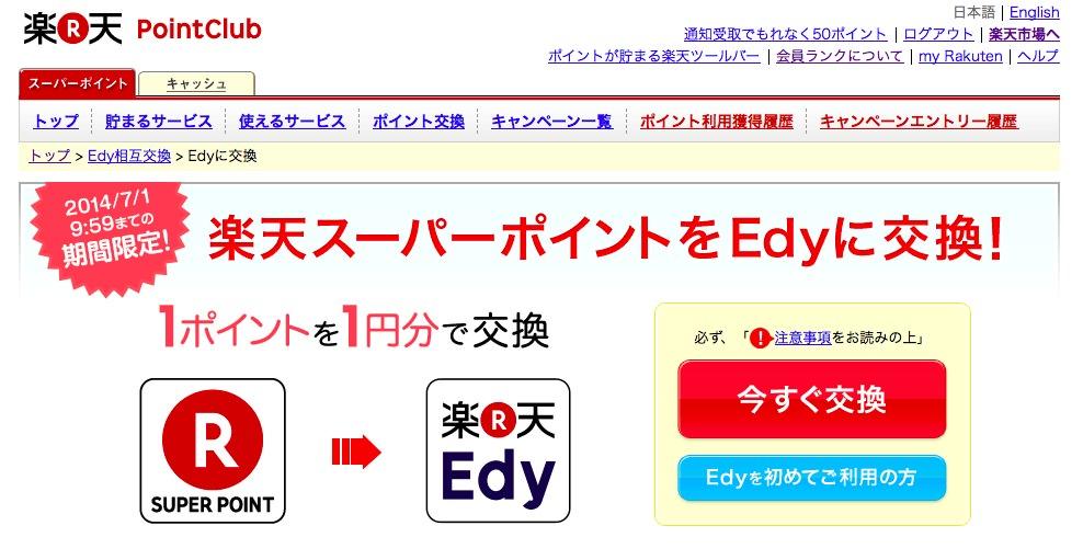 20140510 rakuten-edy1