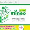 au回線のMVNO「mineo」がついに登場|iPhone4Sは非対応、iPhone5は実質非対応?