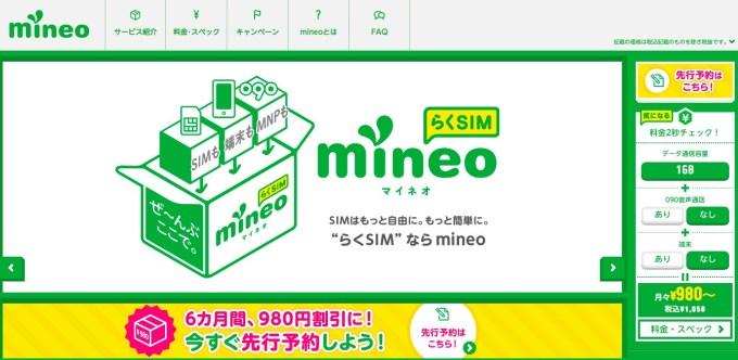 20140523-mineo