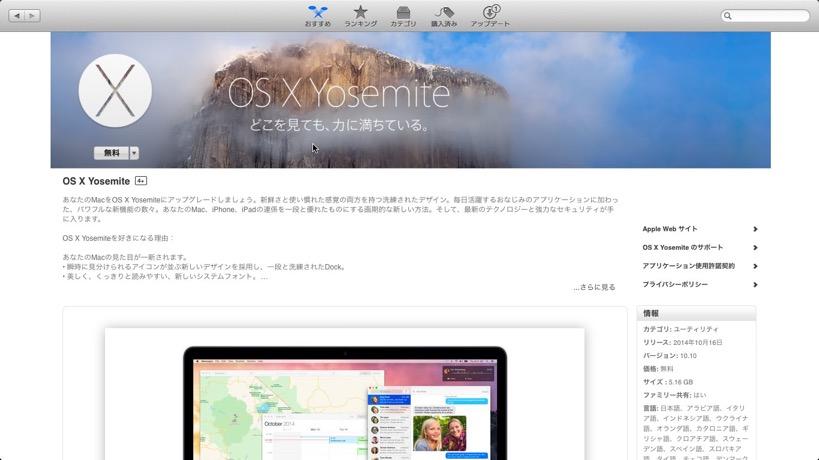 20141019 OSX Yosemite01