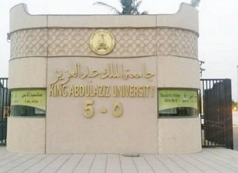 جامعة الملك عبدالعزيز تقرر إلغاء الاختبارات النهائية بسبب «كورونا»