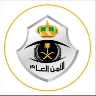 """الأمن العام يحدّد 7 خطوات للاعتراض على مخالفة منع التجول عبر """"أبشر"""""""