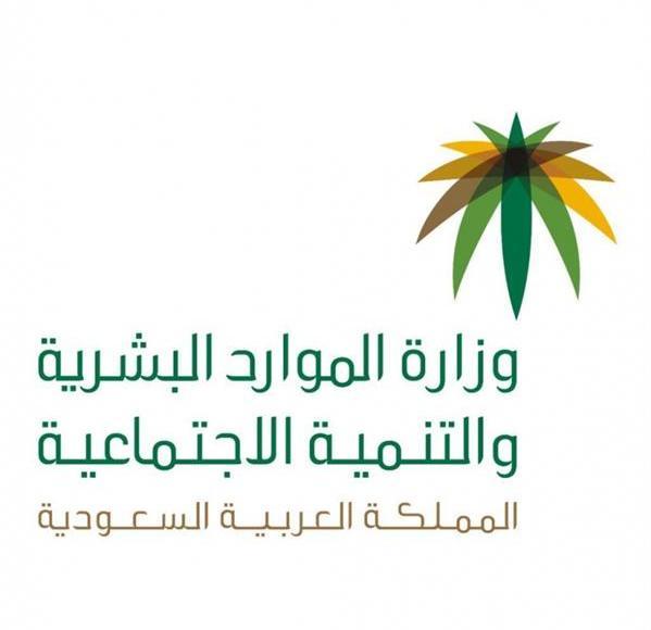 «الموارد البشرية» تعلن عن 7 مبادرات لدعم القطاع الخاص في مواجهة كورونا