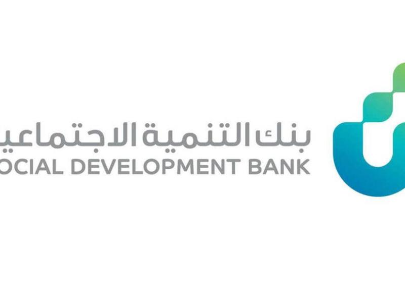 بنك التنمية الاجتماعية يدعم ذوي الدخل المحدود والمنشآت الناشئة والصغيرة بـ12 مليار ريال