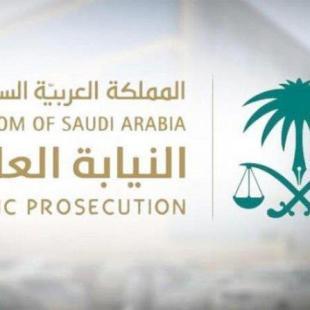 النيابه العامه توضح عقوبة التستر التجاري وعقوبة تصوير ونشر مخالفة منع التجول