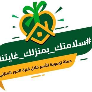 الدفاع المدني يطلق حملة توعوية للأسر خلال فترة الحجر المنزلي