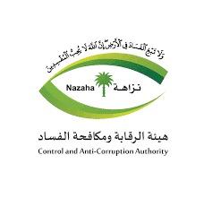 نزاهة تباشر قضية فساد مالي وإداري لاثنين من قيادات الصحة في الرياض